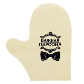 Рукавица для бани с вышивкой 'Важная персона' Ош