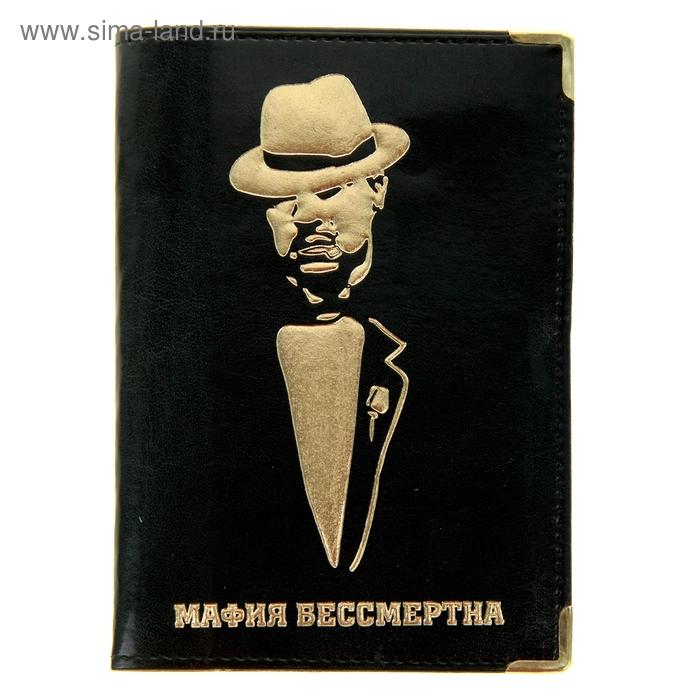 """Обложка для автодокументов """"Мафия бессмертна"""" 13,7*9,6см"""