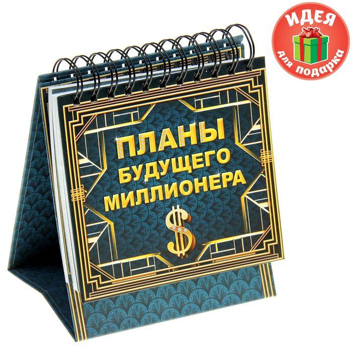 """Планинг """"Планы будущего миллионера"""" 60 листов"""
