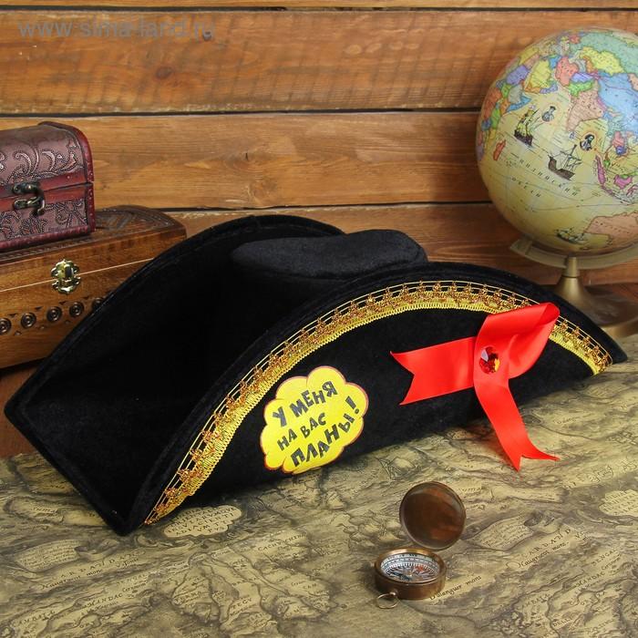 """Шляпа двууголка """"У меня на вас планы"""", р-р. 58"""