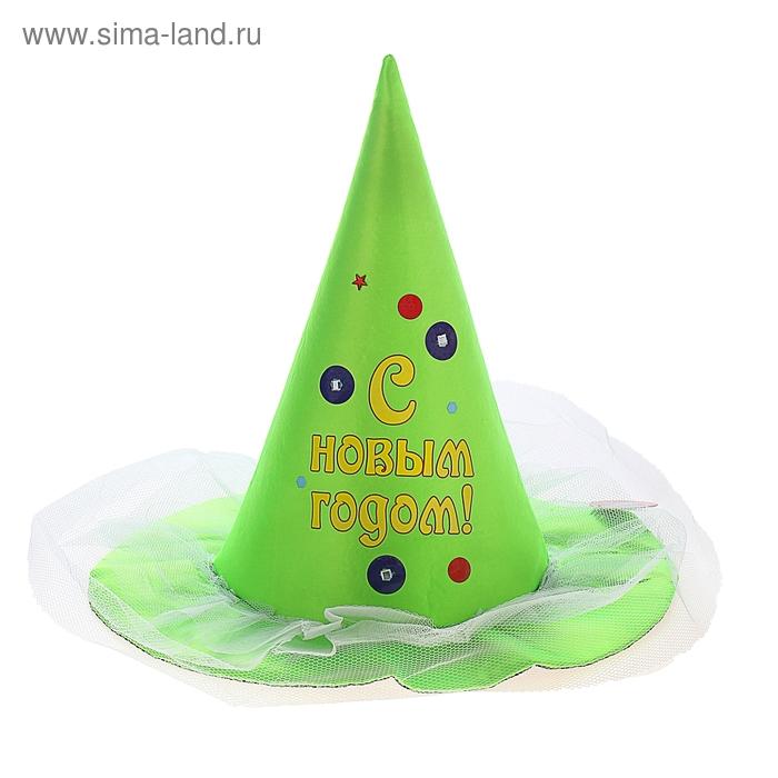 """Карнавальная шляпа-конус """"С Новым годом!"""""""