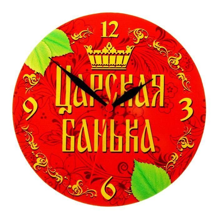 """Часы банные """"Царская банька"""""""