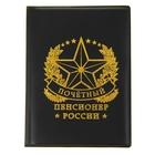 """Обложка для паспорта """"Почетный пенсионер России"""""""
