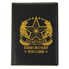 Обложка для паспорта 'Почетный пенсионер России' Ош