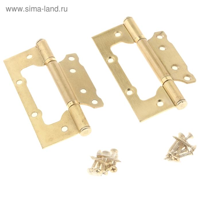 """Петля дверная 2ВВ, 125х75х2.2 мм, """"Бабочка"""", набор 2 петли и саморезы, цвет золото"""