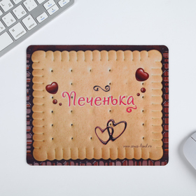 "Mousepad ""Cookie"""