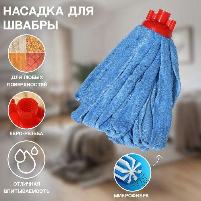 Насадка для швабры 30 см ленточная, микрофибра 150 гр, цвет МИКС