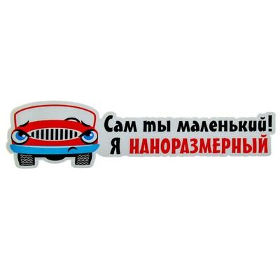Наклейка на авто светоотражающая «Сам ты маленький»
