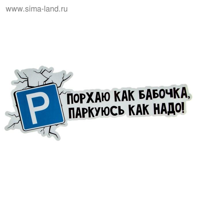 """Наклейка на авто светоотражающая """"Без тормозов"""""""
