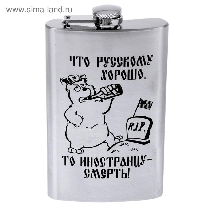 """Фляжка """"Что русскому хорошо"""" 300 мл"""