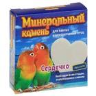 """Минеральный камень для птиц """"Перрико"""", коробочка"""