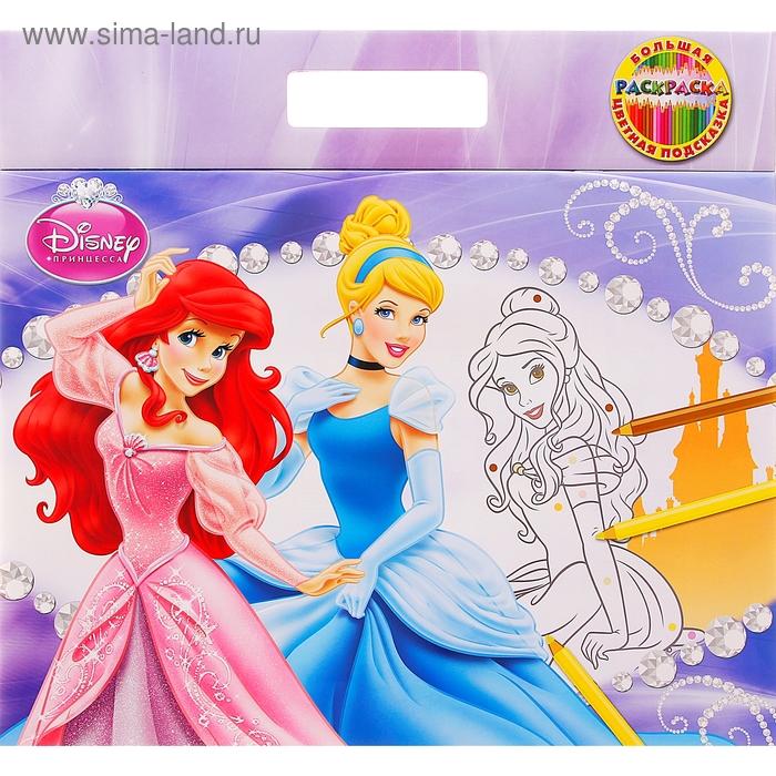 """Большая раскраска-цветная подсказка """"Принцессы"""""""