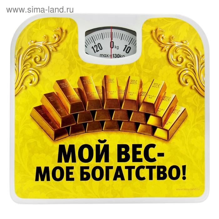 """Весы напольные """"Мой вес-мое богатство"""", до 130 кг"""