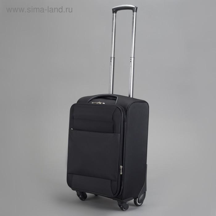 """Чемодан """"Эксклюзив"""", малый, 20"""", 45 л, расширение, наружный карман, кодовый замок, 4 колеса, цвет чёрный"""