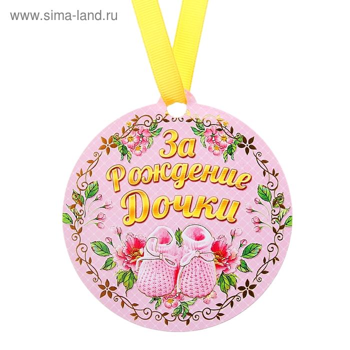 "Медаль на магните ""За рождение дочки"""