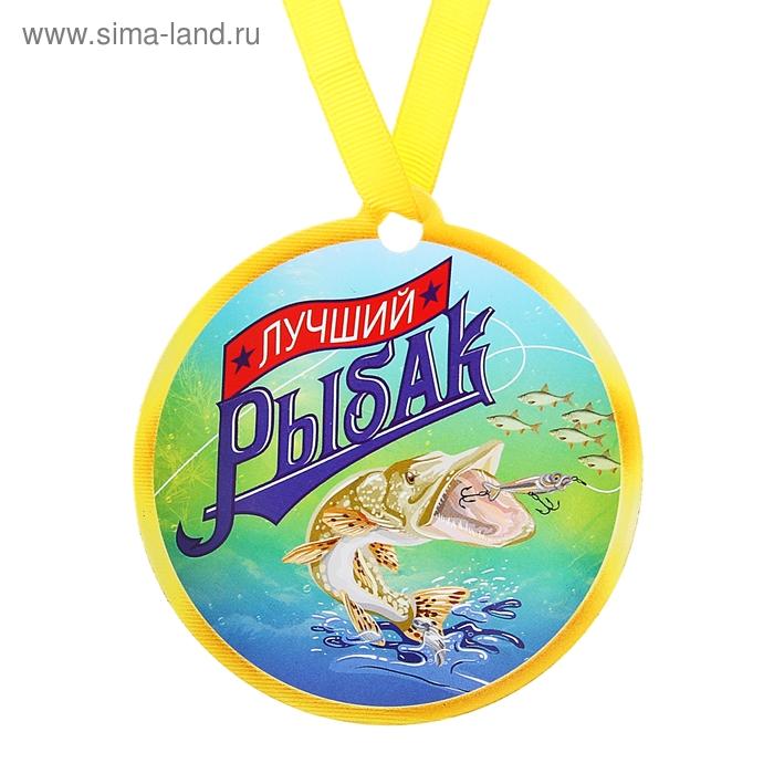"""Медаль на магните """"Лучший рыбак"""""""