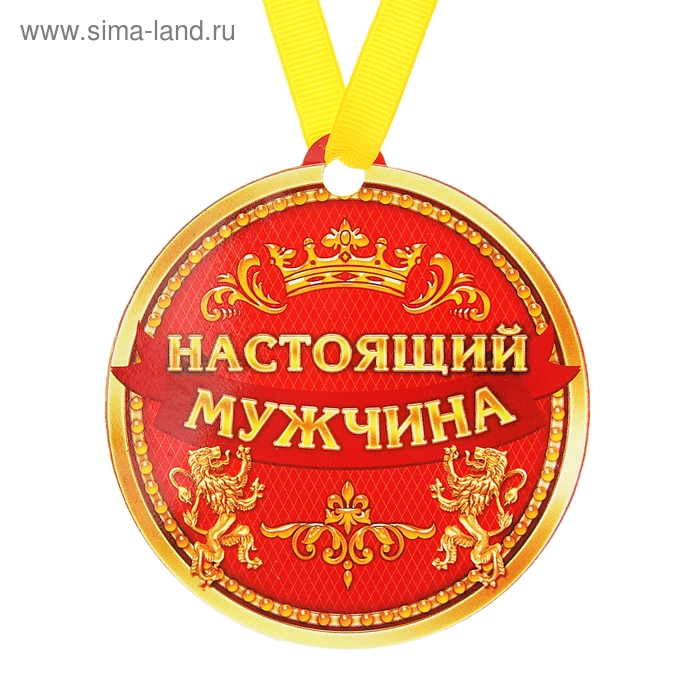 """Медаль на магните """"Настоящий мужчина"""""""