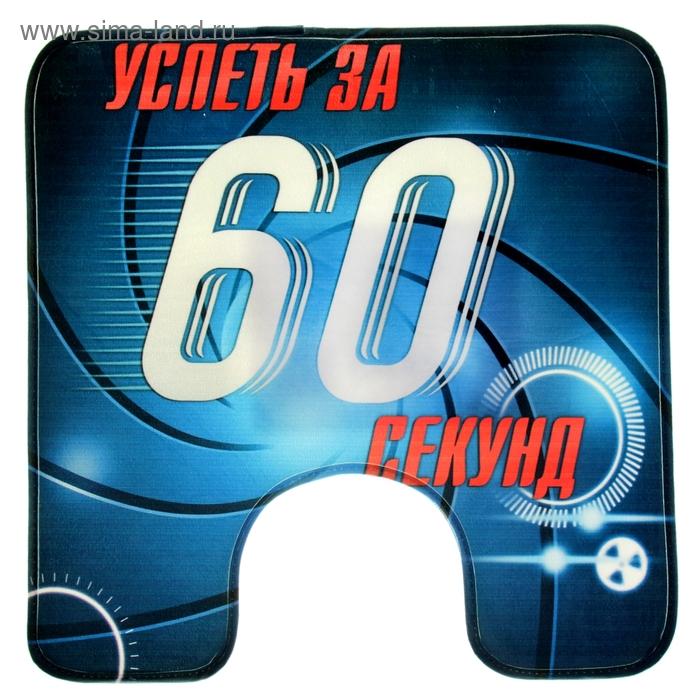 """Коврик для туалета """"Успеть за 60 секунд"""", 50х48 см"""
