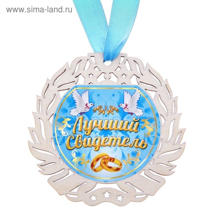 """Медаль """"Лучший свидетель"""""""
