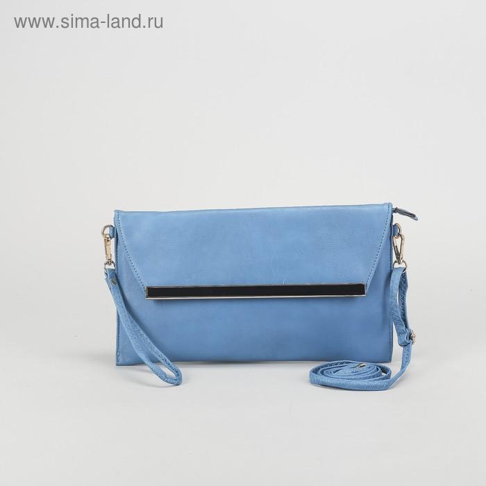 """Клатч женский """"Лиз"""", 1 отдел, длинный ремень, с ручкой, голубой"""