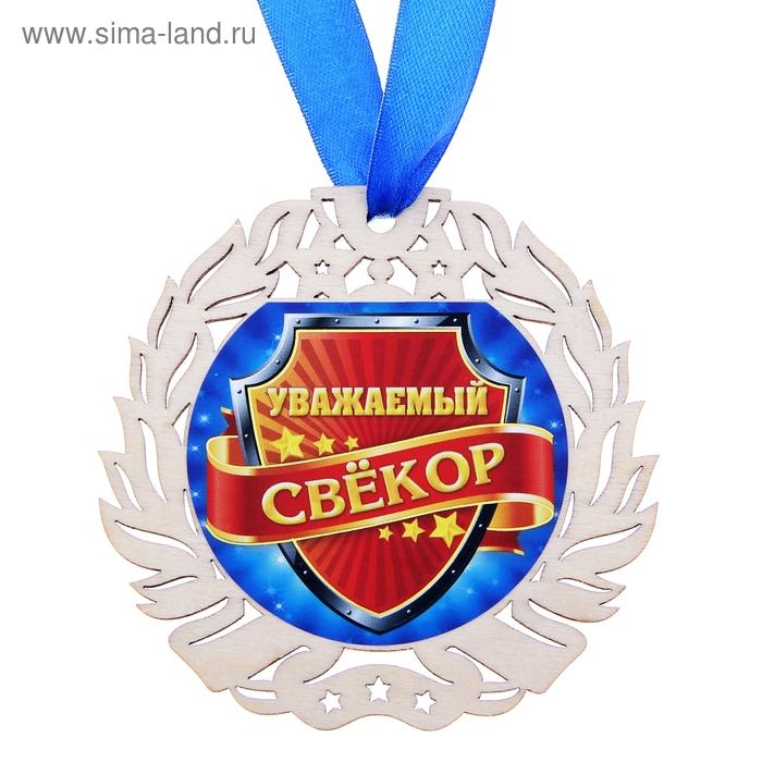 "Медаль ""Уважаемый свекор"""