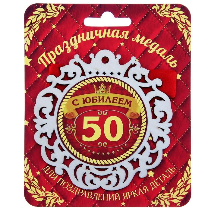 Поздравления кума 50 лет с юбилеем