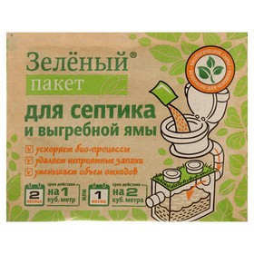 Средство для  выгребных ям и септиков Зеленый пакет на 2 мес. 1 м3 Ош