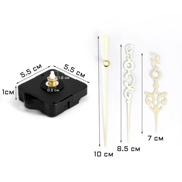 Набор в блистере: часовой механизм 3268 с подвесом, дискретный ход + комплект витых стрелок 50/75/65, золотистые