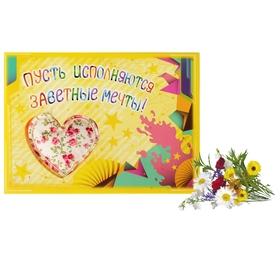 Аромасаше-открытка с текстильным элементом 'Пусть исполняются заветные мечты', аромат полевых цветов Ош