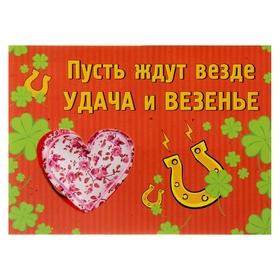 Аромасаше-открытка с текстильным элементом 'Пусть ждут везде удача и везенье!', аромат розы Ош