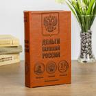 """Книга - сейф """"Деньги великой России"""""""