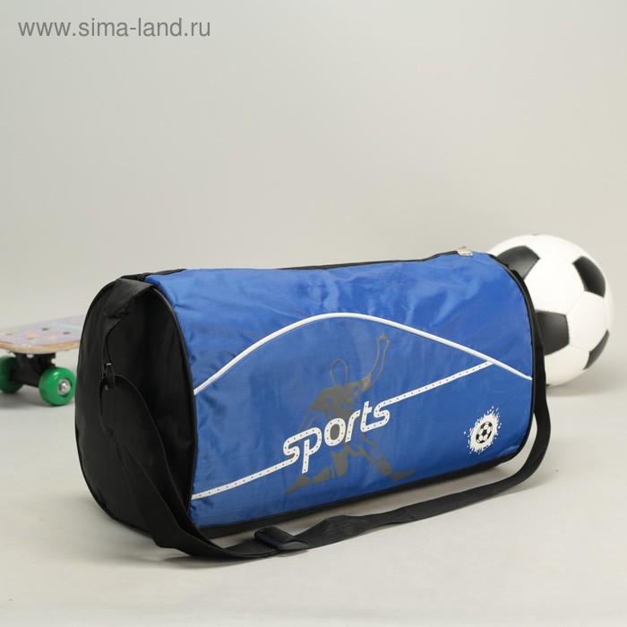 """Спортивная сумка """"Футбол"""" 1 отдел, длинный ремень, цвет синий"""