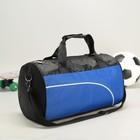 """Спортивная сумка """"Кант"""" 1 отдел, длинный ремень, цвет синий"""