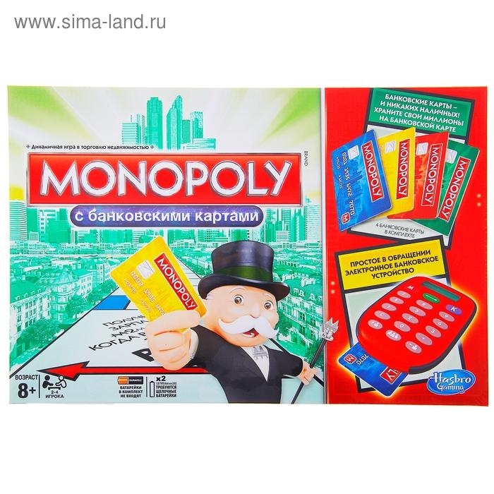 """Настольная игра """"Монополия"""" с банковскими картами"""
