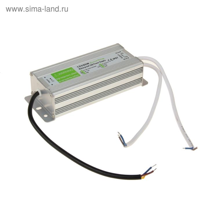 Влагозащищенный источник питания 12V, 6,6A, 80W, IP67, 110-220V AC
