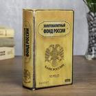 """Книга - сейф """"Золотовалютный фонд России"""""""