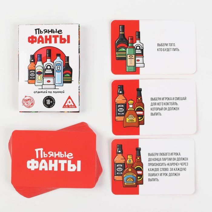 """Игра на праздник """"Пьяные фанты"""""""