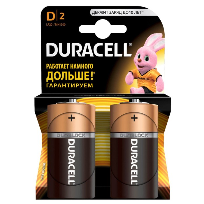 Батарейка алкалиновая Duracell, D, LR20-2BL, блистер, 2 шт.