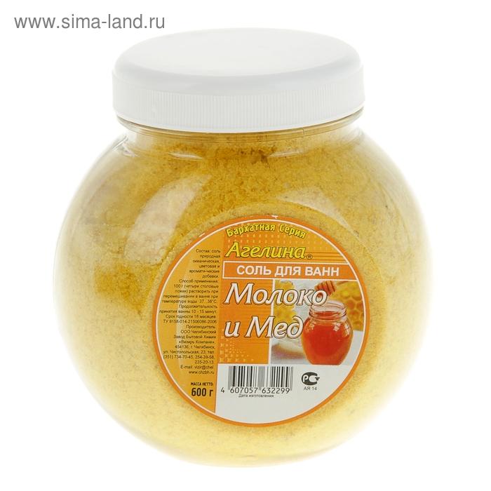 """Соль для ванн """"Ангелина: Молоко и мёд"""", шарик, 600 г"""