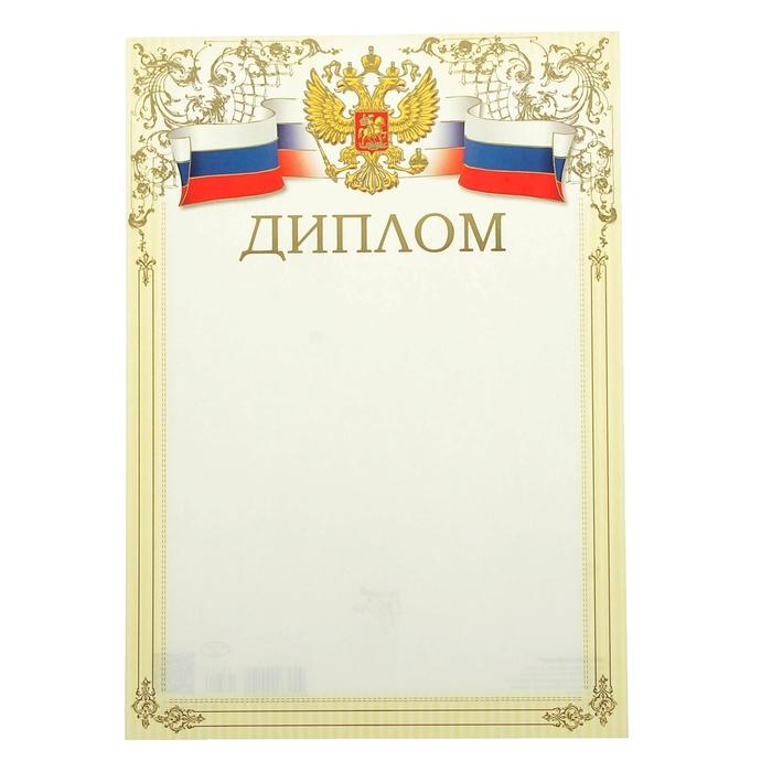 Картинки дипломов с надписями на них, поздравительные открытки для