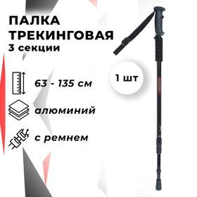Палка для скандинавской ходьбы, телескопическая, 3-секционная, 135 см, 1 шт.