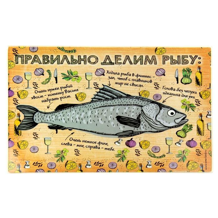 """Многофункциональная разделочная доска - подставка под горячее """"Правильно делим рыбу"""""""