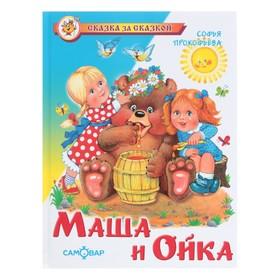 «Маша и Ойка», Прокофьева С.
