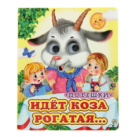 Книжка с глазками «Идёт коза рогатая», 130 x 160 мм