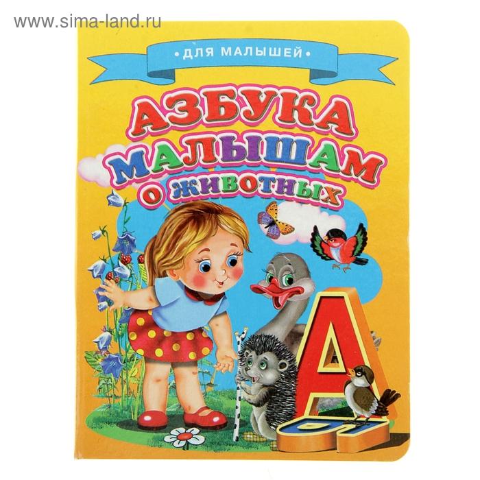 Книжка-картонка (105*140) Азбука малышам о животных