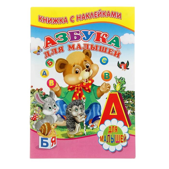 """Книжка с наклейками """"Азбука для малышей"""""""