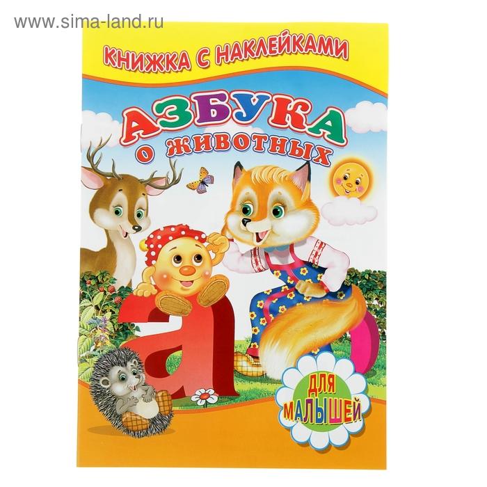 Книжка с наклейками «Азбука о животных»