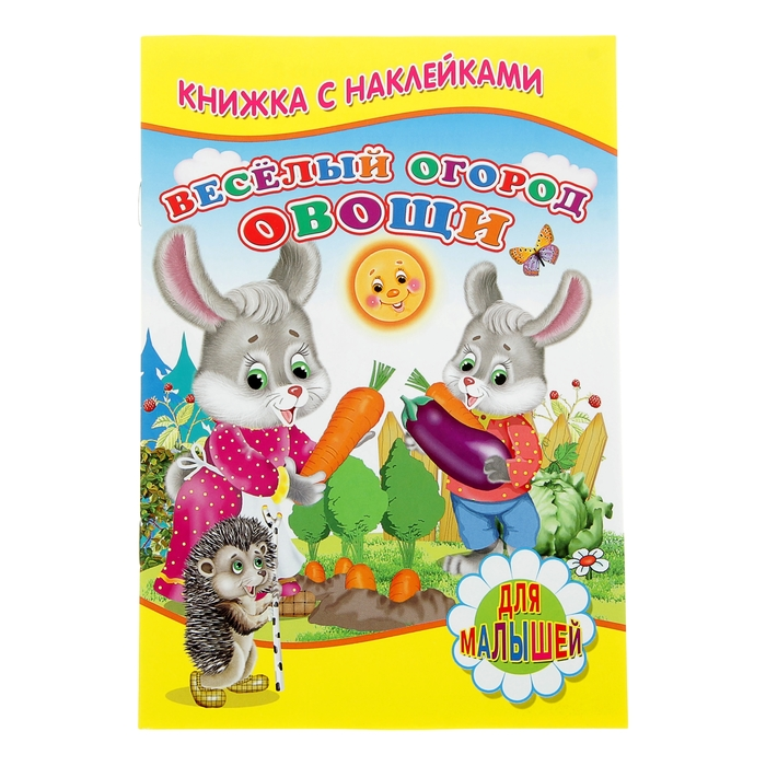 """Для малышей. Книжка с наклейками """"Веселый огород (овощи)"""""""