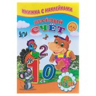 Книжка с наклейками для малышей «Весёлый счёт» - фото 106012452