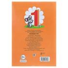 Книжка с наклейками для малышей «Весёлый счёт» - фото 106012454